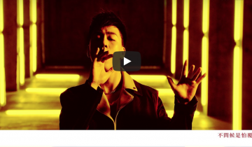 胡彦斌 Tiger Hu [我不确定 I'm not sure] Official MV
