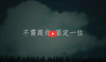 周國賢 Endy Chow – 橡筋 Perfect Distance