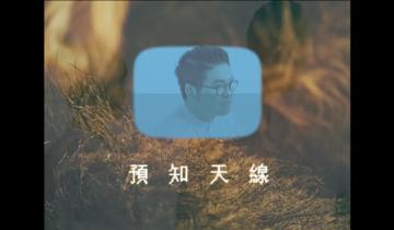 糖兄妹 Sugarclub – 預知天線 Antenna of future