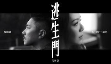 周國賢 Endy Chow ft. JW 王灝兒 – 逃生門 (門外版)