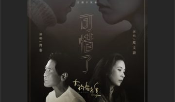 齊秦 Chyi Chin/莫文蔚 Karen Mok – 可惜了 Too Bad